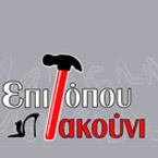 ΕΠΙΤΟΠΟΥ ΤΑΚΟΥΝΙ - ΚΟΣΜΑΣ ΔΡΟΓΚΑΡΗΣ