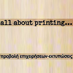 ALL ABOUT PRINTING...