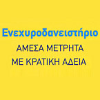 ΚΕΝΤΡΙΚΟ ΕΝΕΧΥΡΟΔΑΝΕΙΣΤΗΡΙΟ ΚΟΡΥΔΑΛΛΟΥ