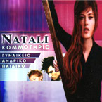NATALI ΚΟΜΜΩΤΗΡΙΟ