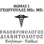 ΘΩΜΑΣ Ι. ΓΕΩΡΓΟΥΛΑΣ ΕΝΔΟΚΡΙΝΟΛΟΓΟΣ - ΔΙΑΒΗΤΟΛΟΓΟΣ, ΕΝΗΛΙΚΩΝ - ΠΑΙΔΩΝ, MD. MSc