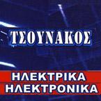 ΤΣΟΥΝΑΚΟΣ ΗΛΕΚΤΡΙΚΑ - ΗΛΕΚΤΡΟΝΙΚΑ