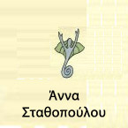 ΑΝΝΑ ΣΤΑΘΟΠΟΥΛΟΥ