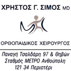 ΧΡΗΣΤΟΣ Γ. ΣΙΜΟΣ - ΟΡΘΟΠΑΙΔΙΚΟΣ ΧΕΙΡΟΥΡΓΟΣ