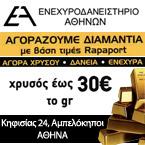 AGORA XRYSOU - ΔΑΝΕΙΑ ΕΠΙ ΕΝΕΧΥΡΩ