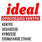 ΟΡΘΟΠΕΔΙΚΑ ΕΙΔΗ IDEAL