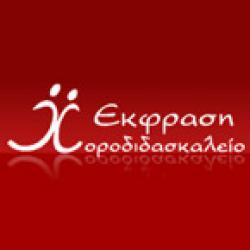 ΕΚΦΡΑΣΗ ΧΟΡΟΔΙΔΑΣΚΑΛΕΙΟ