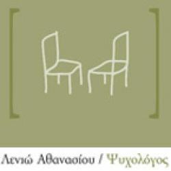 ΛΕΝΙΩ ΑΘΑΝΑΣΙΟΥ - ΨΥΧΟΛΟΓΟΣ