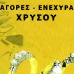 AGORES - ΕΝΕΧΥΡΑ ΑΛΙΜΟΥ
