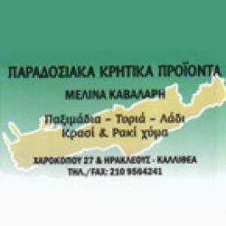 ΠΑΡΑΔΟΣΙΑΚΑ ΠΡΟΪΟΝΤΑ ΚΑΒΑΛΑΡΗ ΜΕΛΙΝΑ