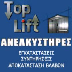 TOP LIFT - ΓΕΡΑΣΙΜΟΣ ΚΑΠΕΤΑΝΑΚΗΣ