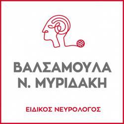 ΜΥΡΙΔΑΚΗ Ν. ΒΑΛΣΑΜΟΥΛΑ - ΕΙΔΙΚΟΣ ΝΕΥΡΟΛΟΓΟΣ