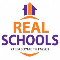 REAL SCHOOLS Στεγάζουμε τη γνώση