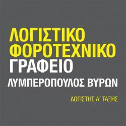 ΛΟΓΙΣΤΙΚΟ - ΦΟΡΟΤΕΧΝΙΚΟ ΓΡΑΦΕΙΟ ΛΥΜΠΕΡΟΠΟΥΛΟΣ ΒΥΡΩΝ