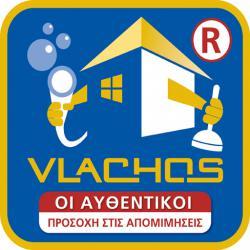 VLACHOS ΠΕΤΡΟΥΠΟΛΗ - ΟΙ ΑΠΟΦΡΑΞΕΙΣ ΤΗΣ ΠΕΡΙΟΧΗΣ ΣΑΣ