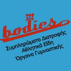 BODIES - ΣΑΜΙΟΣ ΠΑΝΑΓΙΩΤΗΣ